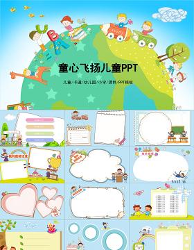 童心飞扬儿童教育PPT模板