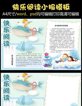 清新卡通手绘快乐阅读小报手抄报模板