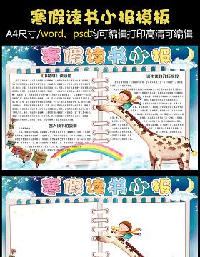 可爱梦幻手绘寒假读书电子小报手抄报...