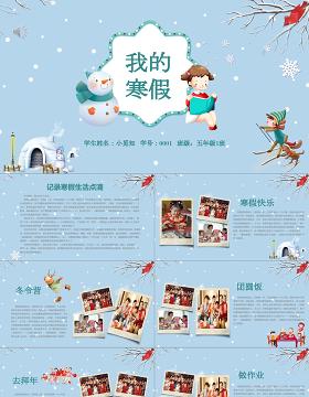 雪清新卡通我的寒假生活主题班会汇报PPT模板
