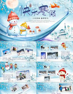 雪唯美蓝色卡通我的寒假生活儿童电子相册纪念册PPT模板