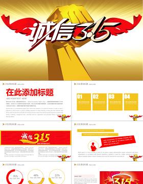 315消费者权益宣传PPT模板