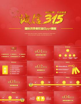 315国际消费者权益日动态ppt模板