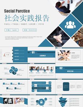 商务风框架完整大学生寒假社会实践报告PPT模板