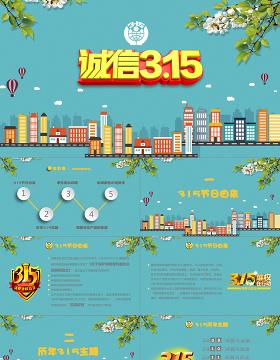 315消费者权益保护日中小学生主题班会PPT模板
