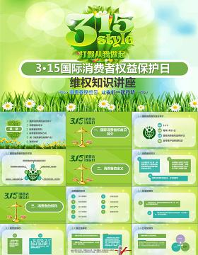 315消费者权益诚信维权讲座绿色完整文案通用ppt模板