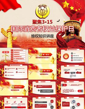 315消费者权益日诚信维权讲座红色完整文案通用ppt模版