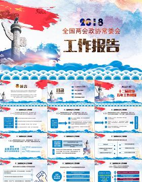 蓝色中国风2018年全国两会政协常委会工作报告工作汇报党课ppt