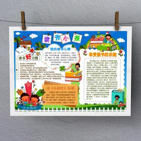 word手抄报A4创意小报手抄报读书小报