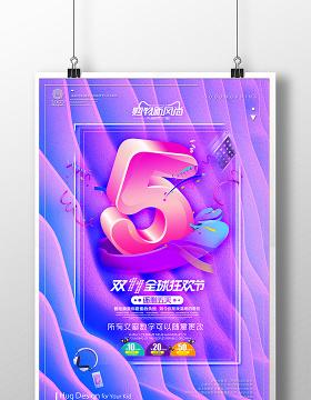 炫彩流体渐变双十一倒计时海报设计