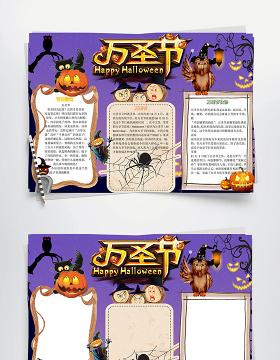 紫色万圣节卡通小报手抄报word模板