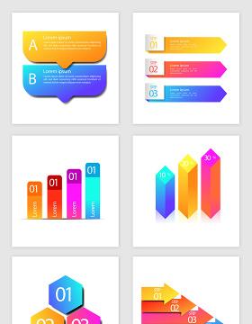 多彩靓丽图表ppt元素-含多个ppt元素