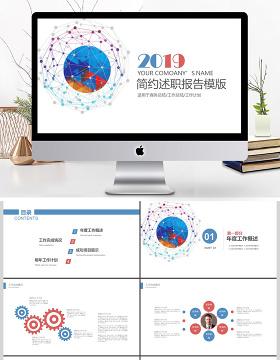 2019红蓝色科技述职报告PPT模板