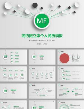 绿色简约微立体个人简历ppt模板