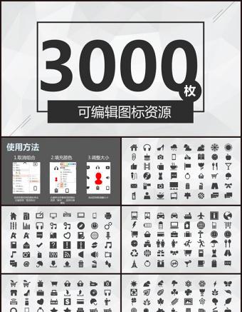3000個扁平化通用矢量PPT圖標素材-含多個ppt元素