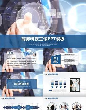 大气微粒体简约商务科技工作总结汇报动态PPT