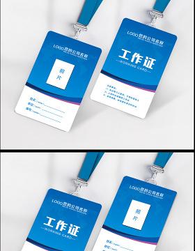 藍色簡約大氣通用工作證