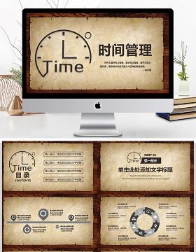 企业员工管理时间管理培训PPT动态模板