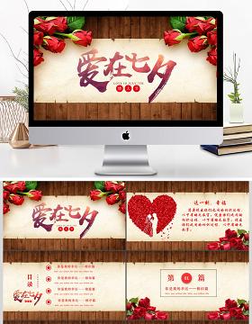 爱在七夕情人节婚恋婚庆求婚恋爱纪念日模板