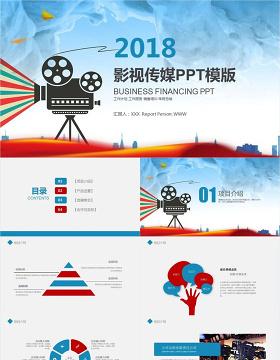 创意电影影视传媒公司ppt模板