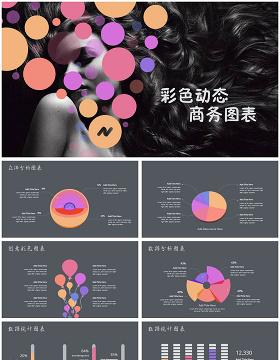彩色动态商务图表数据分析ppt图表模板