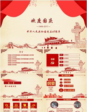 歡度國慶ppt模板十一國慶節建國68周年