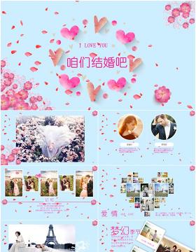 蓝色唯美浪漫温馨粉色花卉花朵婚礼相册ppt