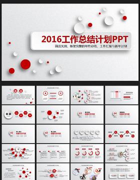 2016工作总结计划PPT