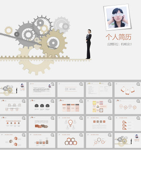 创意齿轮机械设计个人简历ppt模板