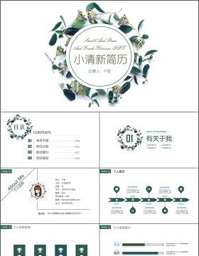 2017小清新韩式淡雅花环个人简历竞聘动画ppt模板