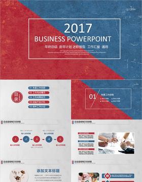 2017红蓝色简约大气年终工作总结汇报计划述职报告PPT