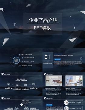 商务高端企业公司产品介绍宣传PPT模板