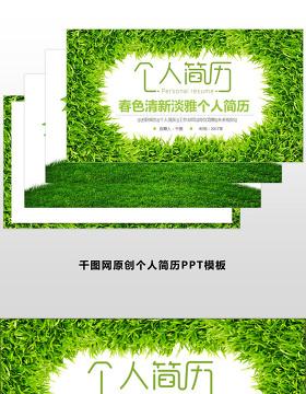 绿色清新淡雅个人简历模板