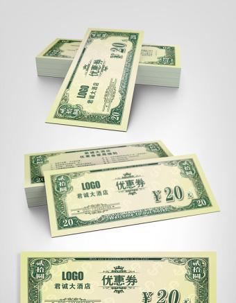 綠色高檔優惠券代金券
