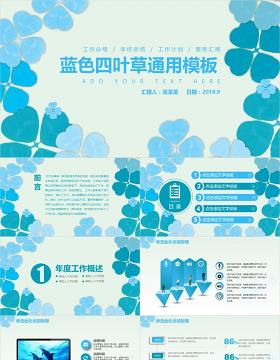 蓝色四叶草总结计划工作汇报动态ppt模板