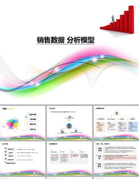 炫彩背景销售数据分析ppt模板-含多个ppt元素