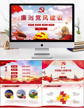 2019红色政府党建建议PPT模板