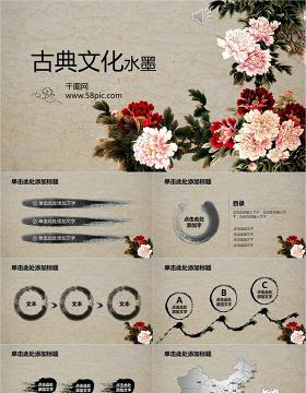 水墨古典中国风商务通用PPT模板