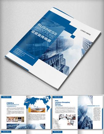 藍色通用企業宣傳畫冊設計AI模板