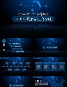简约设计ppt模板免费下载-含多个ppt元素