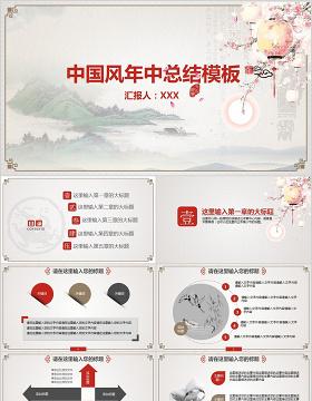 中国风年中总结汇报PPT模板