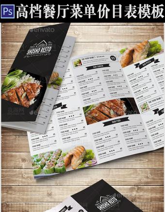簡潔大氣高檔餐廳菜單菜譜設計模板
