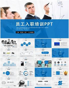 公司新员工入职培训岗位培训PPT模板