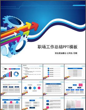 适合销售人员的年终工作总结报告的ppt模板