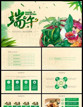 绿色清新传统节日端午节粽子赛龙舟PPT动态模板