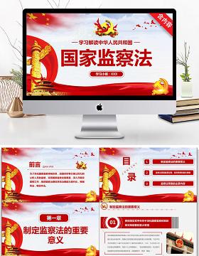 学习解读中华人民共和国国家监察法
