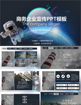 商务实用网页风格企业宣传PPT模板