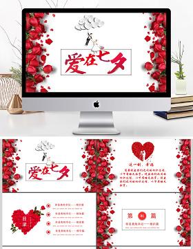 七夕情人节告白求婚婚恋婚庆恋爱纪念日ppt模板