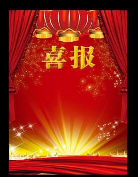 2017年大紅喜慶喜報海報設計