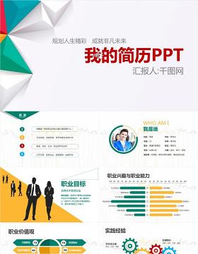 创意大气个人求职简历竞聘PPT模板下载